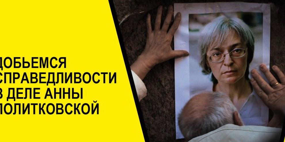 Für kritische Medienschaffende ist Russland auch acht Jahre nach der Ermordung von Anna Politkowskaja ein gefährliches Pflaster. © Demotix/AI