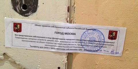 Die versiegelte Tür des Büros von Amnesty International in Moskau. © Amnesty International