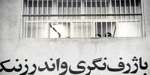 Allein im Evin-Gefängnis in Teheran wurden zwischen dem 31. Dezember 2017 und dem 1. Januar 2018 423 Menschen inhaftiert. © Amnesty International