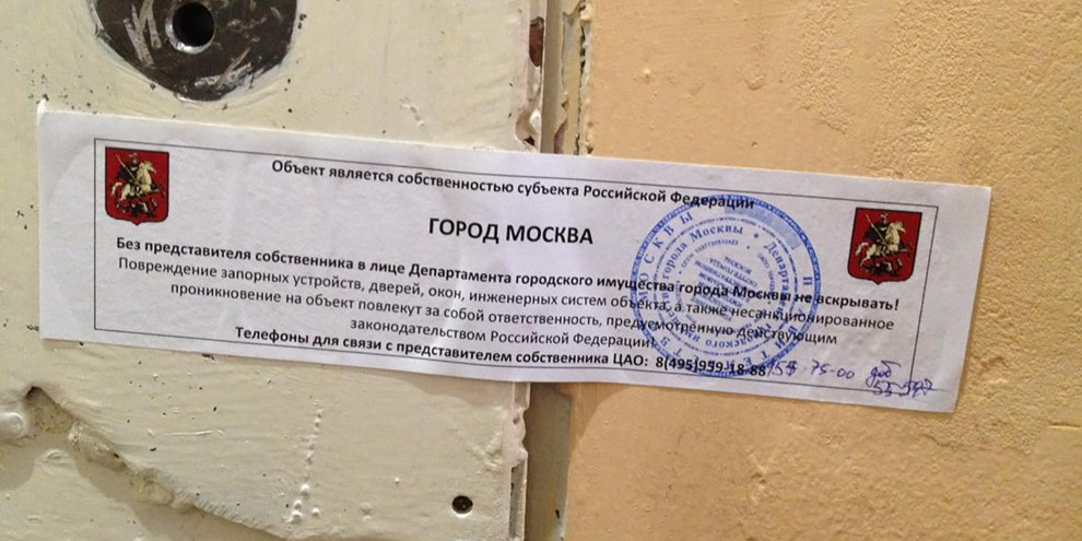 Les autorités moscovites ont posé un scellé sur la porte des bureaux d'Amnesty à Moscou. © Amnesty International