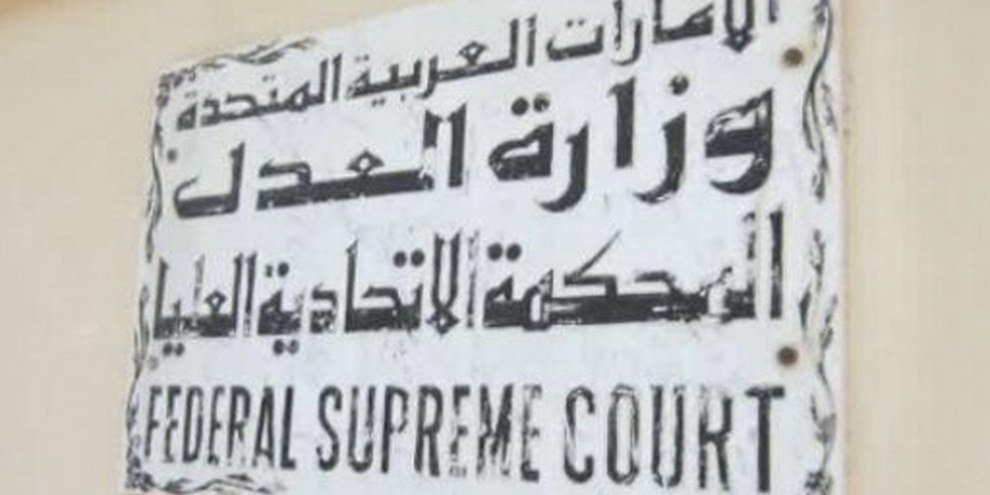 La Cour suprême pointée du doigt. © Amnesty International